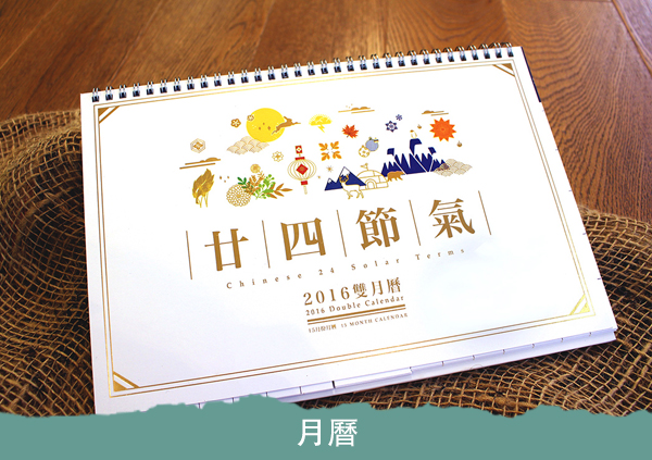 Calendar-Collection-600x423-Chinese Chi